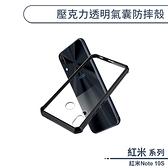 紅米Note 10S 壓克力透明氣囊防摔殼 手機殼 保護殼 透明殼 保護套 不泛黃