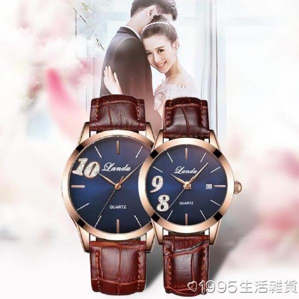 【幸福感禮物】蘭度八九不離十情侶款手錶一對新款學生簡約女錶男 1995生活雜貨