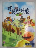【書寶二手書T8/少年童書_FAP】野餐吃什麼_陳正揚