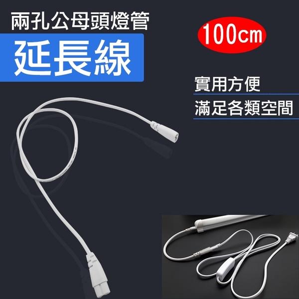 攝彩@兩孔公母頭燈管延長線100cm T5 T8 LED燈配件 公母頭串接線 連接線 一公一母 層板燈連接線