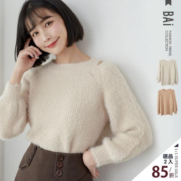 毛衣 柔軟毛海毛線織肩破洞圓領上衣-BAi白媽媽【302070】