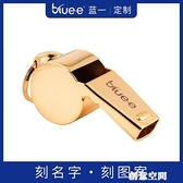 BLUEE籃球足球口哨純銅大音量裁判體育運動教練集合哨子跑步1103 創意新品