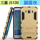 防摔手機殼 三星Galaxy J510 手機殼 鋼鐵俠 三防支架 2016版J5 保護殼 手機套 j5108 背蓋