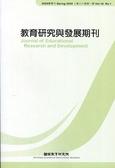 教育研究與發展期刊第16卷1期(109年春季刊)