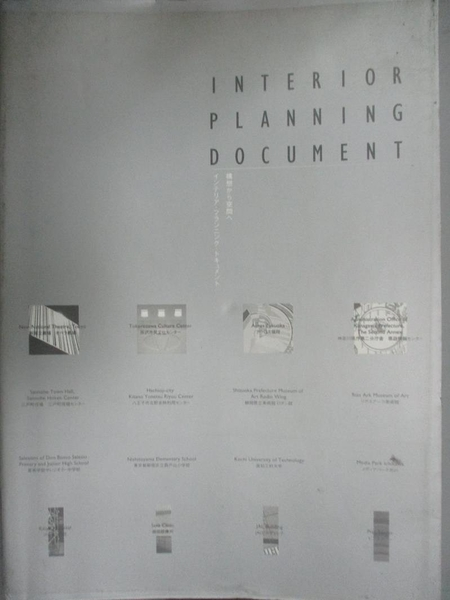 【書寶二手書T1/設計_WDW】INTERIOR PLANNING DOCUMENT : 構想空間_日文書_?????.??????.??????編集委員會監修