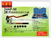 【台北益昌】OPT HAP-50 美式輕隔間支架打孔機 台灣製造MIT工業精品