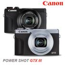 送記憶卡+清潔組 3C LiFe CANON PowerShot G7X Mark III 數位相機 G7XIII 台灣代理商公司貨