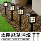【台灣現貨 C011】 太陽能草坪燈 花...