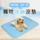 寵物冰絲涼墊(XL號) 涼而不冰 寵物用...