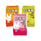 US BABY 優生 口手臉柔潤溼巾(20抽) 顏色隨機出貨【小三美日】