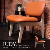 餐椅 單椅 JUDY 茱蒂復刻簡約休閒椅/單人椅/皮椅-愛瑪仕橘/4色【H&D DESIGN】