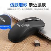 無線滑鼠 無線滑鼠可充電式男女生無限游戲辦公適用MacBook蘋果三星 伊芙莎