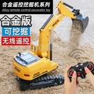 遙控車 兒童男孩吊車玩具仿真合金挖土鉤機工程充電動無線汽車遙控挖掘機 NMS小明同學