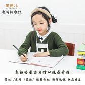 坐姿矯正器 視力架坐姿矯正器提醒兒童小學生不銹鋼寫字支架防近視儀姿勢 全館免運
