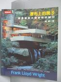 【書寶二手書T6/建築_JSH】瀑布上的房子_成寒