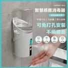 【台灣現貨供應】320毫升大容量自動感應噴霧消毒器壁掛式消毒機酒精消毒器