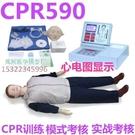 2015年新版CPR590液晶彩顯高級電腦心肺復蘇模擬人急救訓練假人