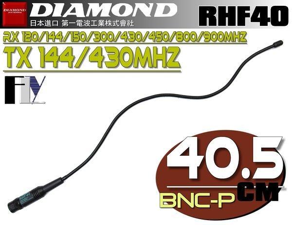 《飛翔無線》DIAMOND RHF40 (日本進口) 對講機專用 雙頻天線〔 全長40.5cm BNC公型 附轉接頭 〕