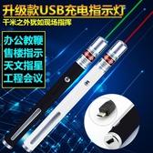 鐳射筆 USB充電紅/綠色光激光手電燈 教鞭筆售樓筆鐳射沙盤演示 下殺85折