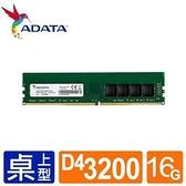 【綠蔭-免運】威剛 DDR4 3200/16G RAM(2048X8)