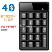 藍芽無線數字鍵盤 小數字鍵盤 銀行財務專用迷你藍芽鍵盤 走心小賣場