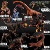 動物模型 兒童恐龍玩具全套裝大號霸王龍三角龍仿真小動物模型男孩小孩世界