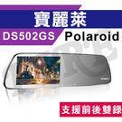 (贈32G+倒車顯影)寶麗萊 Polaroid DS502GS 行車紀錄器 1080p 星光夜視 循環錄影 5吋 寶麗萊 150度廣角
