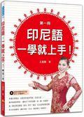 印尼語,一學就上手!(第一冊)(隨書附贈印尼語標準發音+朗讀MP3)