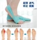 分趾器超薄拇指外翻腳趾外翻矯正器大腳骨分趾器姆外翻兒童成人可以穿鞋 快速出貨