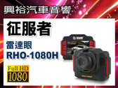 【征服者】雷達眼 RHO-1080H 1080P迷你行車影像記錄器*FULL HD畫質 /G-sensor/H.264影片壓縮*送8G