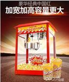 爆米花機  爆米花機商用全自動爆米花機器玉米膨化機電熱爆谷機爆米花220 JD coco衣巷