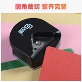 碎紙機古德圓角倒角器塑封膜PVC圓角器名片紙張圓角機卡片相片紙照片切圓 LX HOME 新品