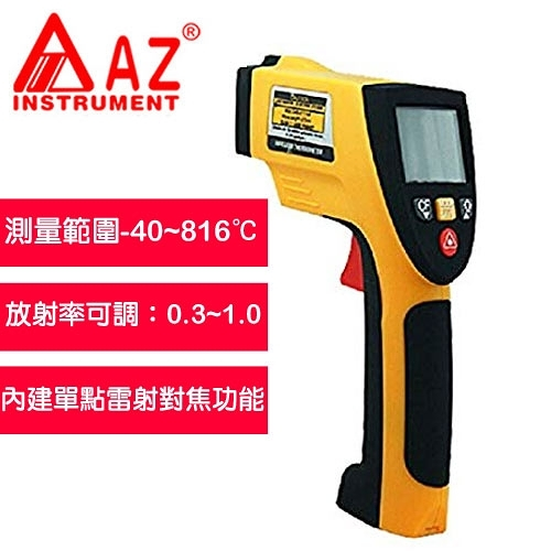 AZ(衡欣實業)  AZ 8895 高溫高信賴度紅外線溫度計