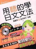 (二手書)用聽的學日文文法