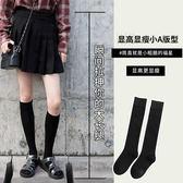 長筒襪子 小腿襪黑色長筒襪子女日系jk中筒及膝半高筒薄款ins街頭潮夏季棉 多色