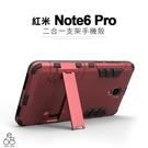 變形盔甲 紅米 Note6 Pro *6.26吋 手機殼 防摔防滑 保護殼 支架 軟殼 硬殼 手機套 保護套 二合一
