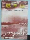 【書寶二手書T8/翻譯小說_IAV】綿羊山_三浦綾子