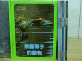 【書寶二手書T2/少年童書_RCO】會蓋房子的動物_動物躲藏的地方等_共6本合售