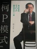 【書寶二手書T1/政治_JLR】白色的力量3-柯P模式-柯文哲的SOP跟你想的不一樣_柯文哲