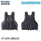 漁拓釣具 SHIMANO VF-029U [路亞救生衣]