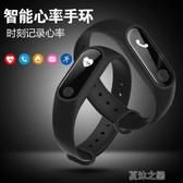 手環-M2智慧運動手環多功能監測防水藍牙睡眠計步器學生男錶女 夏沫之戀