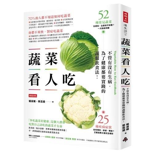 蔬菜看人吃(不管有沒有生病.為了健康都要實踐的蔬服飲食法)