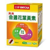 三多素食金盞花萃取物(含葉黃素)複方軟膠囊50粒  3盒組