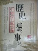 【書寶二手書T3/一般小說_LBZ】歷史上這些事兒_東離子