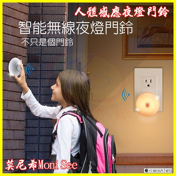 【莫尼希MoniSee】人體感應小夜燈門鈴 藍芽無線免插電藍牙電鈴 來客報知防盜緊報器 玄關走廊燈