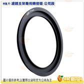 H&Y 濾鏡支架專用轉接環 77mm 公司貨 支架轉接環 轉接環