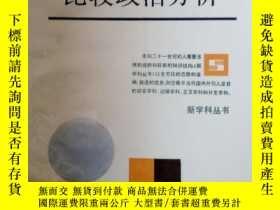 二手書博民逛書店罕見比較政治分析(新學科叢書)Y38 王滬寧 上海人民出版社 出