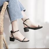 鉚釘涼鞋涼鞋女新款仙女風網紅粗跟溫柔鞋正韓百搭晚晚鞋夏  【快速出貨】
