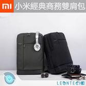 小米經典商務雙肩包 電腦包 大容量背包 小米官方正品 經典商務雙肩包 電腦包 大容量背包