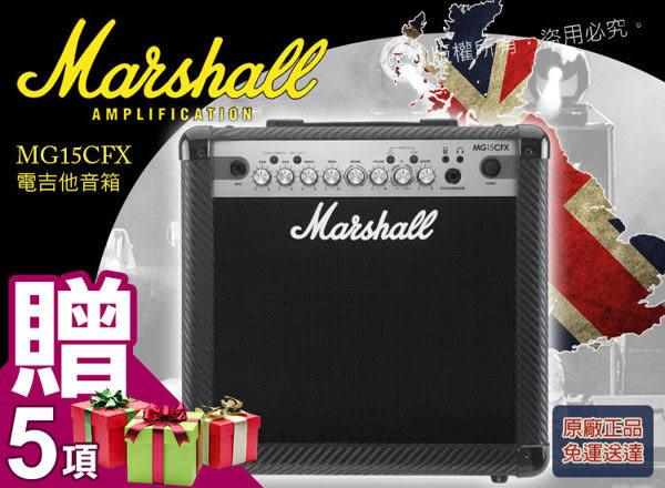 ►小麥老師◄ 現貨 Marshall MG15CFX 電吉他 音箱 ★買1送5★ MG-15CFX 免運